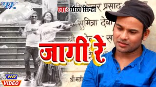 दर्द गीत #Gaurav Sinha I #Video- जागी रे I Jaagi Re I 2020 Superhit Video Hindi Sad Song