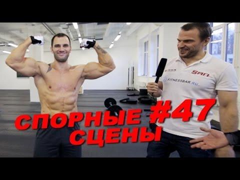 Спорные сцены - как это снимали  #47 ЖЕЛЕЗНЫЙ РЕЙТИНГ