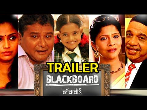 Blackboard - OFFICIAL Trailer - Arun Nalawade - Latest Marathi Movie