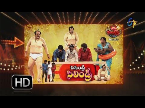 Extra Jabardasth -  18th September 2015 -  ఎక్స్ ట్రా జబర్దస్త్ – Full Episode