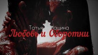 «Любовь и оборотни» // Татьяна Чащина