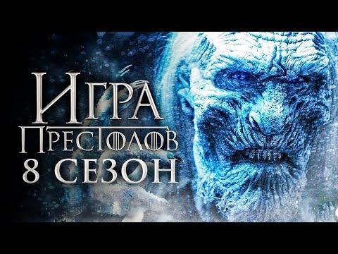 Игра престолов трейлер 8 сезон WMV