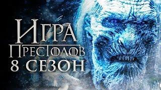 Игра престолов 8 сезон [Обзор] / [Тизер-трейлер 3 на русском]