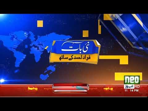 Nai Baat Fawad Ahmed K Saath - Saturday 14th December 2019