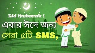 নতুন স্পেশাল SMS - এই ঈদের জন্য সেরা ৫টি রোমান্টিক এসএমএস | প্রিয়জনকে পাঠাতে পারেন