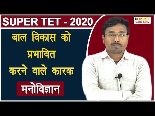 #Super Tet - 2020 - बाल विकास को प्रभावित करने वाले कारक || Target With alok
