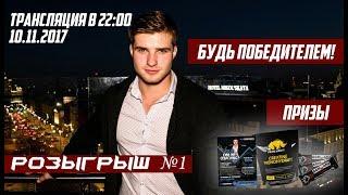 Розыгрыш №1 Max Prokhorov | VLOG