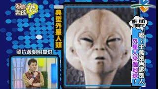 【完整版】愛喲我的媽-怪奇探索 外星人常來地球 你相信嗎!?4-3 /20120307