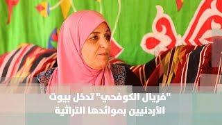 """""""فريال الكوفحي"""" تدخل بيوت الأردنيين بموائدها التراثية"""