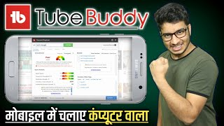 Download Computer Wala Tubebuddy Mobile Me Kaise Chalaye | How to Rank YouTube Videos with Mobile