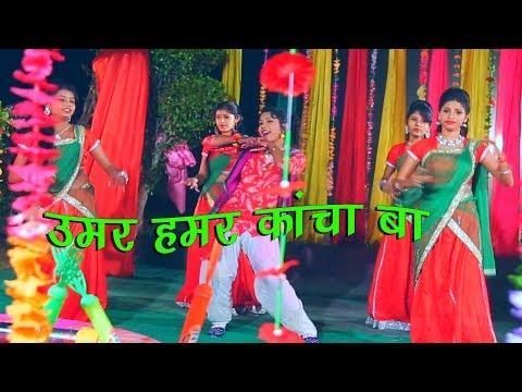 2018 Superhit Best Video || उमर हमर काचा बा || Umar Hamar Kacha Baa || Manorama Raj