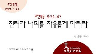 요한복음 8장 31-47 진리가 너희를 자유롭게 하리라