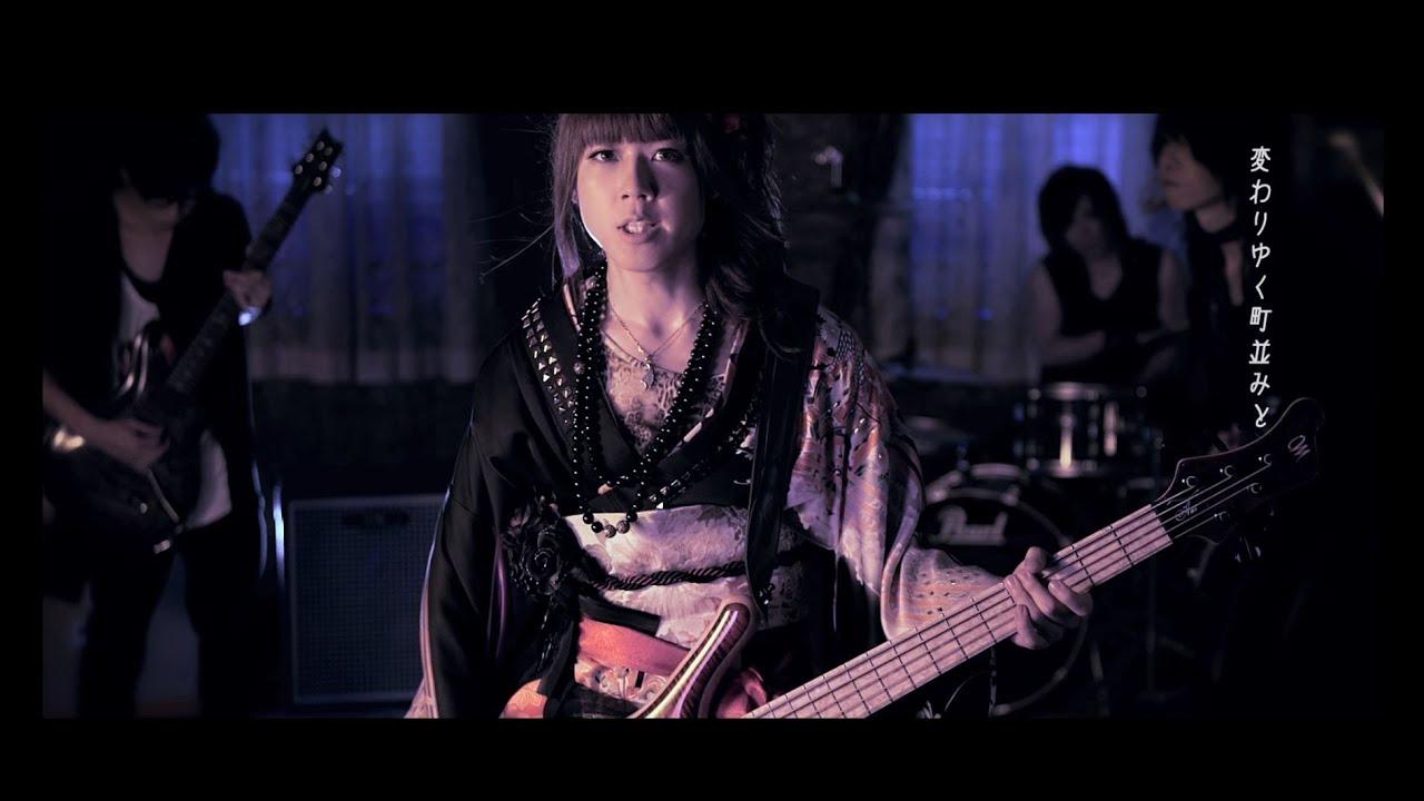 MVでの和楽器バンドの亜紗