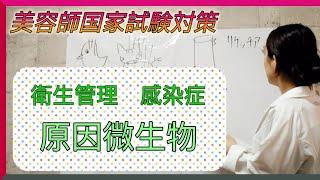 【衛生管理:感染症②】感染由来 美容師国家試験筆記