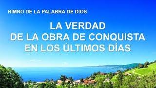 Canción cristiana | La verdad de la obra de conquista en los últimos días