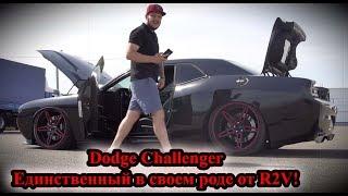 Dodge Challenger. Единственный в своем роде от R2V!