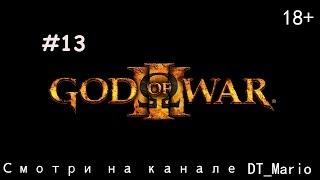"""God of War III (#13 """"Цепь баланса"""")"""