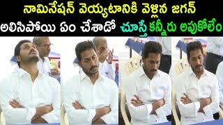 జగన్ అలిసిపోయి ఏం చేశాడో  YS Jagan Files Nomination | Pulivendula Exclusive Video | Cinema Politics