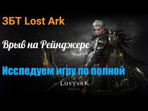 Закрытый бета-тест Lost Ark. День 2. Прошли пролог Стрелка, качаем Рейнджера\Hawkeye