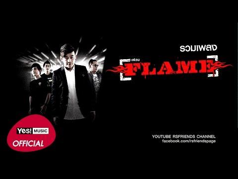 รวมเพลง Flame เฟลม | Official Music Long Play