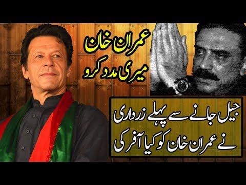 Asif Ali Zardari Has Offered Imran Khan to Return Looting Money with NRO