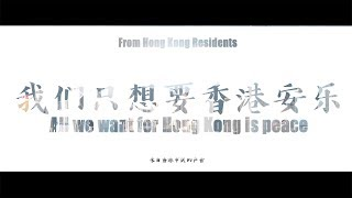 Hong Kong citizens: All we want for Hong Kong is peace