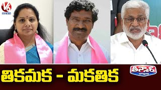 Leaders Tongue Slips In Various Meetings | V6 Teenmaar News
