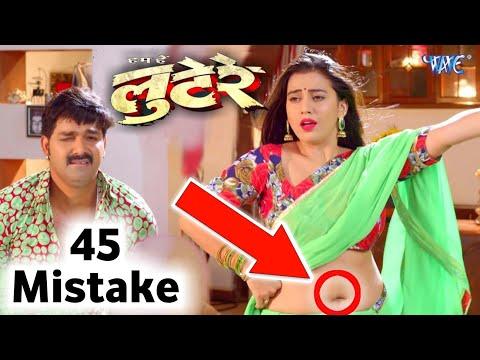 LOOTERE ( 45 Mistake ) Superhit Bhojpuri...