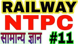 #RRBNTPCExam2019#1stStage(CBT)||Online Gk/GS-Test#Railway,Ntpc,Railway,JE,ASM,TT,Exam#11#||Top-30Que