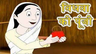 Akbar Birbal – Vidhwa Ki Punji – विधवा की पूंजी - Animation Moral Stories For Kids In Hindi