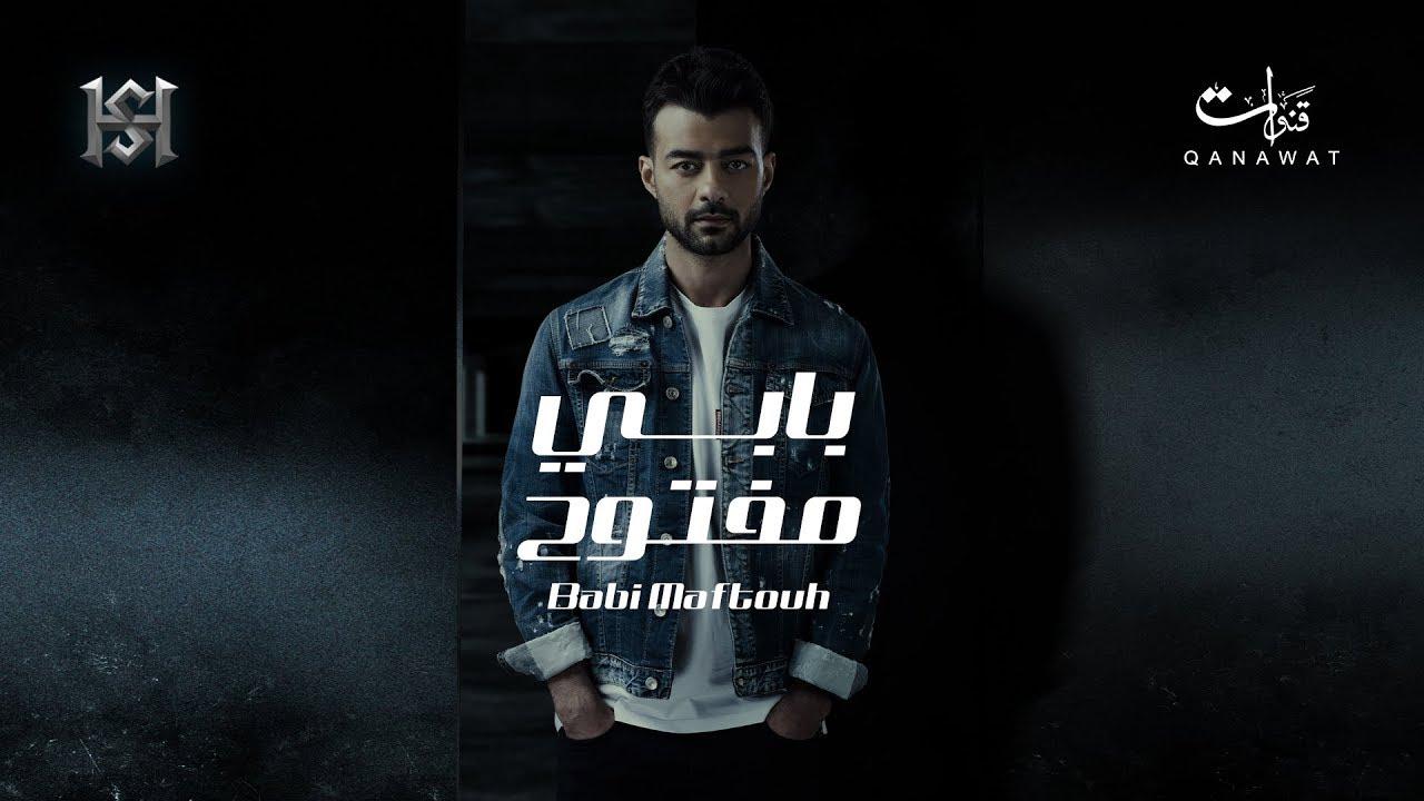 Haytham Shaker - Babi Maftouh | 2019 | هيثم شاكر - بابى مفتوح