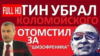 ПУТИН УБРАЛ КОЛОМОЙСКОГО – Роман Василишин – Последнее 2016 – Декабрь 2016  янукович 2016