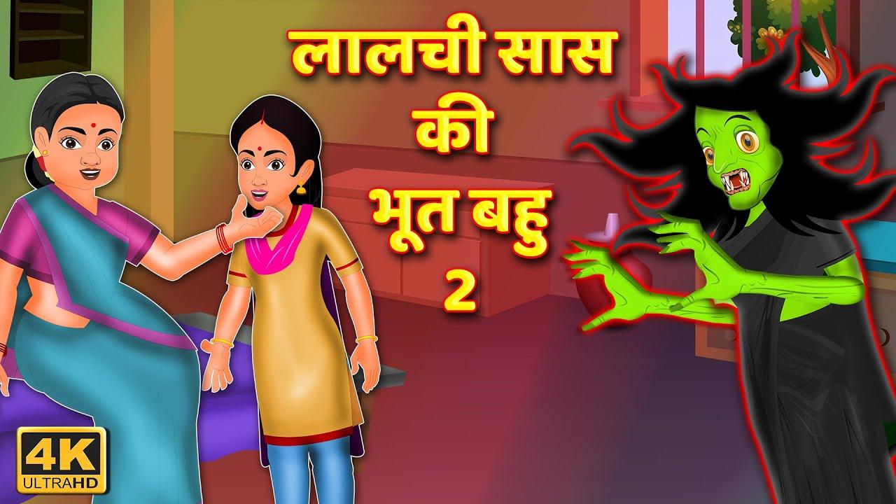 लालची सास की भूत बह 2 |Hindi Horror Video|हिंदी कहानिया |Hindi Kahaniya |Hindi Stories|Comedy Video
