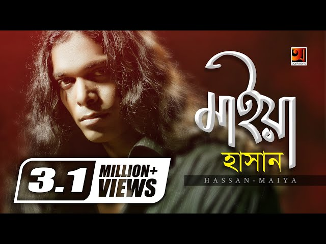 Maiya | by Hasan | All Time Hit Song | Official Lyrical Video 2018 |  ☢ EXCLUSIVE ☢