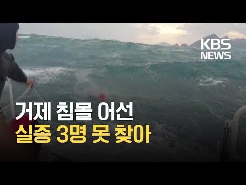 거제 침몰 어선 이틀째 '수색 난항'…실종 3명 못찾아 / KBS 2021.01.24.