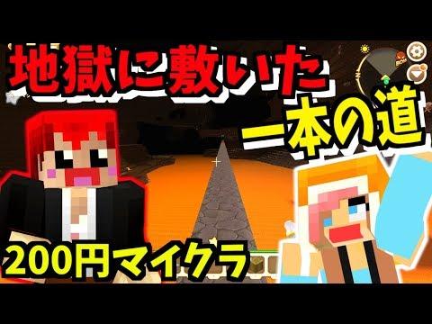 最終回!4時間かけて作った一本の道!【Mini World: Block Art実況】9 最終回!