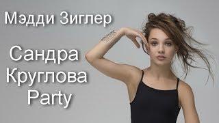 Сандра Круглова Party Мэдди Зиглер