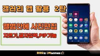 갤러리앱2탄 - 편집기능
