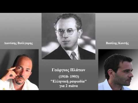 Γεώργιος Πλάτων ''Ελληνική ραψωδία'' για 2 πιάνα ~ George Platon ''Greek Rhapsody'' for 2 pianos