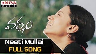 Neeti Mullai (Bit) Song  - Varsham Movie Songs - Prabhas, Trisha