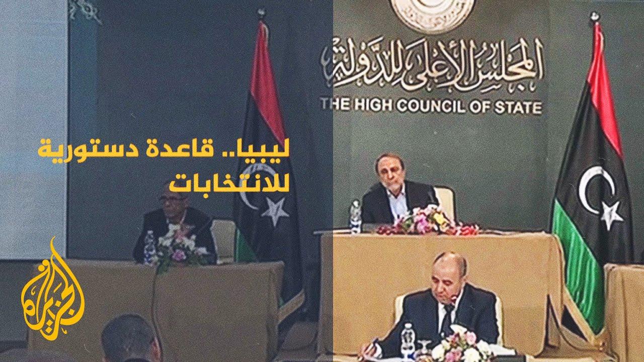 قاعدة دستورية للانتخابات في ليبيا.. ما أبرز بنودها؟  - نشر قبل 6 ساعة