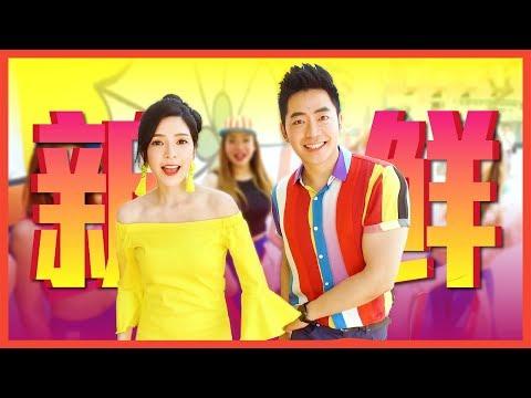 2019 钟盛忠 钟晓玉《新鲜》官方HD MV全球大首播 Chinese New Year
