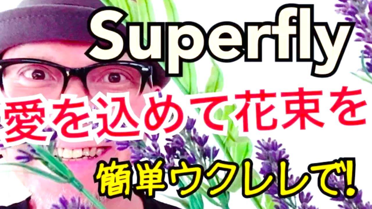 愛をこめて花束を・Superfly / ウクレレ 超かんたん版【コード&レッスン付】GAZZLELE