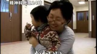 精神科救急24時part4 thumbnail