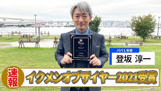 【速報】登坂淳一「イクメンオブザイヤー2021」受賞しました!!!