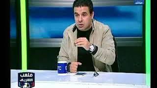 أحمد الشريف لحسام حسن: انت اتغلبت من سموحة 3 احمد ربنا ان مباراة الاهلي انتهت واحد فقط