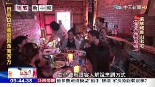 台灣有旅遊達人在北京故宮附近的胡同的老房子裡,打造了這麼一個獨特的空間,這裡本來是個豬肉舖,現在不只是他們的工作室,也是一家餐廳!...