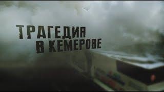 Трагедия в Кемерове. Линия защиты