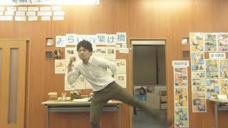 屋久島おおぞら高等学校の校歌でLockダンス!