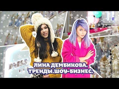 Лина Дембикова: как стать звездным стилистом и не облажаться / Князева
